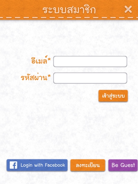 ตรวจ อย ORYOR Smart Application